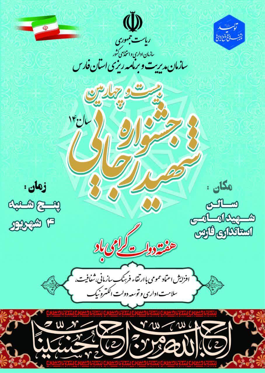 در بیست و چهارمین جشنواره شهید رجایی استان رقم خورد؛ معرفی دستگاه های اجرایی برتر فارس