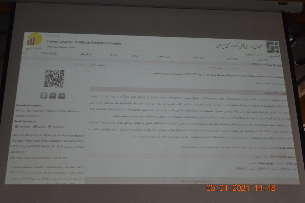 """جلسه ارائه فایل مقاله با عنوان """" رتبه بندی استانهای کشور بر مبنای تغییرات شاخص های عمده نیروی کار در دوره 1394-1397 با استفاده از روش تاپسیس"""" چاپ شده در مجله بررسی های آمار رسمی ایران"""